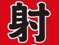 ポルノハブ(部)