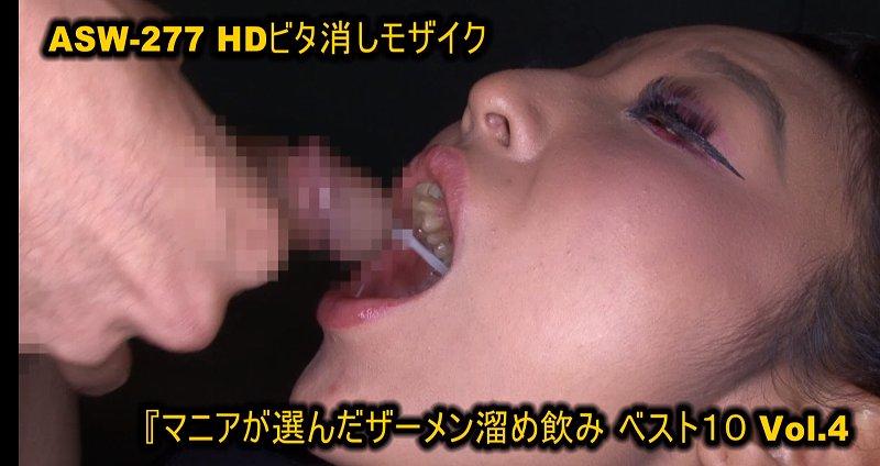 全国のザーメン精子をごっくん飲む女性を見るのが好きなマニアの方、待望の作品です。64発ものザーメン精子が女子の口の中に集合して、それをごっくん飲み込む映像が見れます。とにかくひたすら口内発射、顔面シャワーを繰り返し、口の中にザーメン精子が溜まったらごっくんするというとんでもない企画。女性達のごっくんの後の表情やリアクション!!